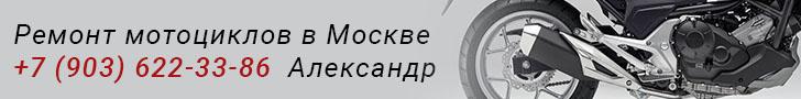 Ремонт мотоциклов Александр